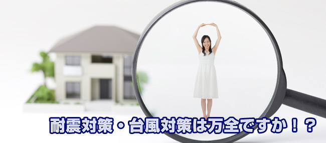 耐震対策・台風対策は万全ですか!?